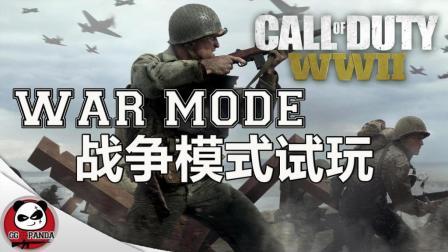 【GGPANDA】《使命召唤14: 二战》战争模式试玩!