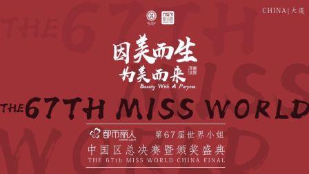 世界小姐中国区总决赛震撼来袭