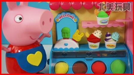 北美玩具 第一季 小猪佩奇橡皮泥手工冰淇淋