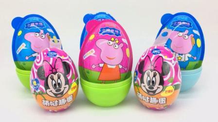 迪士尼米奇妙妙屋奇趣蛋 小猪佩奇惊喜蛋 213