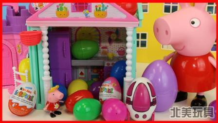 小猪佩奇在芭比娃娃房子发现很多奇趣蛋玩具 312