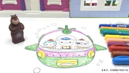 熊大玩海底小纵队涂色画玩具 17