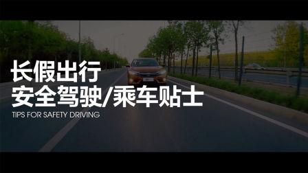 侃车《长假出行安全驾驶/乘车贴士》