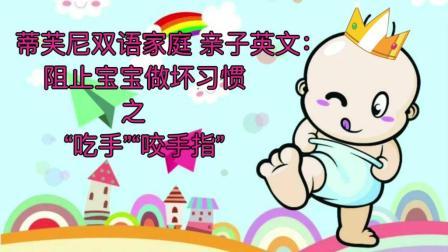 """蒂芙尼双语家庭 亲子英文: 阻止宝宝做坏习惯之""""吃手、咬手指"""""""