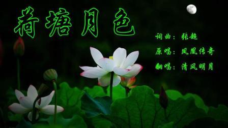 凤凰传奇经典歌曲《荷塘月色》清风明月翻唱