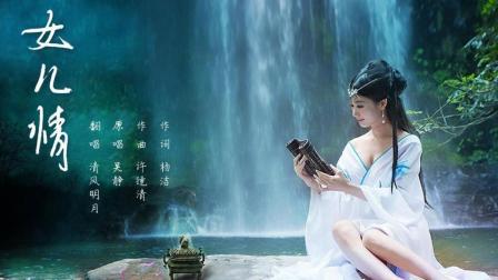86版西游记经典插曲《女儿情》清风明月翻唱
