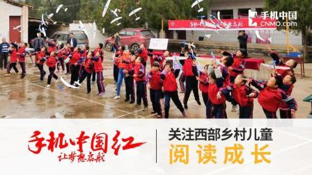 手机中国红·让梦想启航 关注西部乡村儿童阅读成长