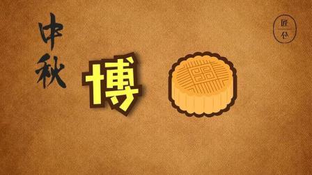 """中秋节除了吃月饼, 还能玩""""博饼""""这个非遗项目!"""