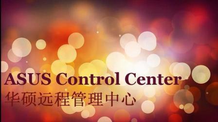 华硕远程管理中心(ACC)软件介绍