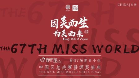 都市丽人·第67届世界小姐中国区总决赛震撼登场