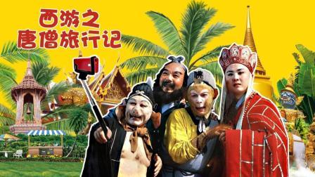 唐僧国庆小长假翘班, 带徒弟们旅游被宰