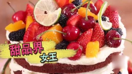 【红丝绒蛋糕】如天鹅绒一般丝滑细腻的松软口感, 高贵与美味并存的红丝绒蛋糕~
