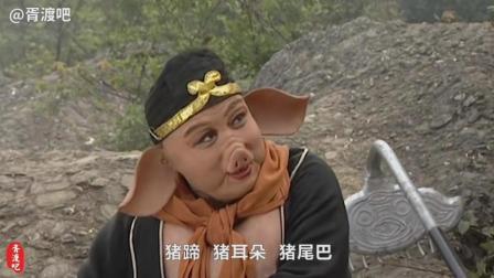 猪八戒做好事被唐僧怒斥: 长得丑的别说话!