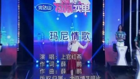 上官红燕一首藏民族风情原创《玛尼情歌》唱上央视了