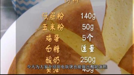 介绍用电饭煲轻松制作酸奶蛋糕的方法