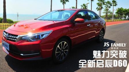 油耗低到令大浩惊叹的智能互联的精品轿车: 启辰D60