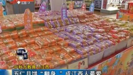 """中秋大数据·江西: 五仁月饼""""翻身""""成江西人最爱"""