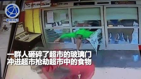 飓风过后物资匮乏 十多人闯入超市抢劫食物
