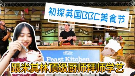 探秘英国BBC美食节跟米其林顶级厨师