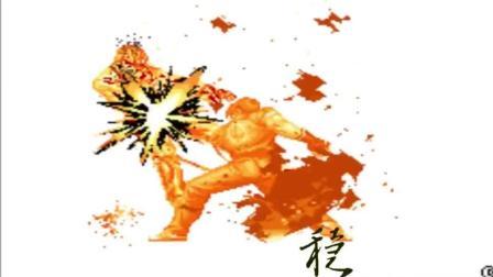 拳皇97 草薙京的无式必杀一定要放的轻盈 比如说看我