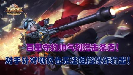 【王者荣耀】百里守约遭嘲讽! 精彩击杀秒打脸! 遇强则强这个英雄输出爆炸!