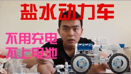 盐水能产生动力? 不用电池, 不用充电就可以行驶的盐水动力太空车
