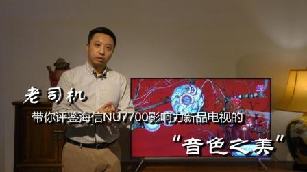 """【口碑家电】老司机带你评鉴海信电视NU7700的""""音色之美"""""""