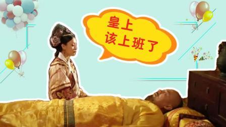 十一假期快结束, 唐僧白娘子得了不想上班的病