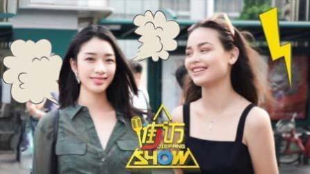 街访Show: 老外和看妹子咋说男女之间到底有没有纯洁的友谊? 47