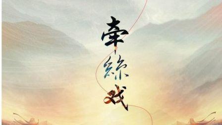 《牵丝戏》中国风爵士舞蹈镜面分解教学【TS DANCE】