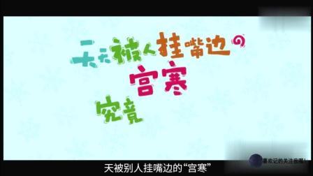 """传统中医说的""""宫寒""""你懂吗?"""