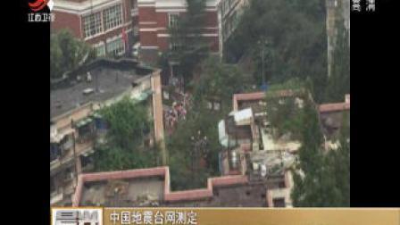 中国地震台网测定: 四川青川县9月30日发生5.4级地震