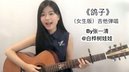 《鸽子》吉他弹唱教学