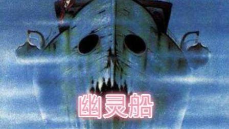 7分钟看完恐怖电影《幽灵船》数十人瞬间尸首分离_clip