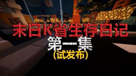 番茄-我的世界Minecraft【末日K省生存日记】第一集-废墟中的新家(试发布)