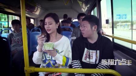 公交车美女吃零食引邻座不满, 险遭套路!