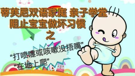 """蒂芙尼双语家庭 亲子学堂: 阻止宝宝做坏习惯之""""打喷嚏时没捂嘴、在地上爬"""""""