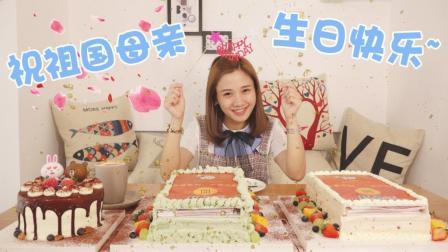 """大胃王密子君 第一季 争做""""三好吃货"""" 为祖国祝贺"""