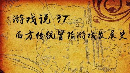 游戏说 37: 一起冒险吧, 西方传统冒险游戏发展史