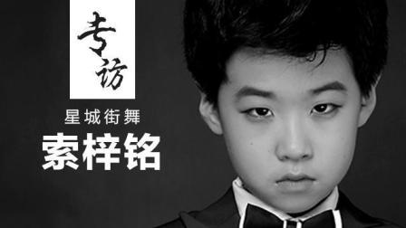 【星城街舞】星城人物专访第001期——索梓铭