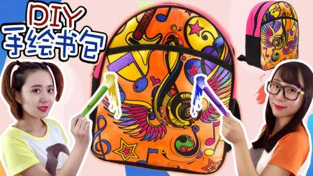 新魔力玩具学校 第一季 DIY彩绘美丽小书包 喜欢就进来看看吧  DIY彩绘美丽小书包