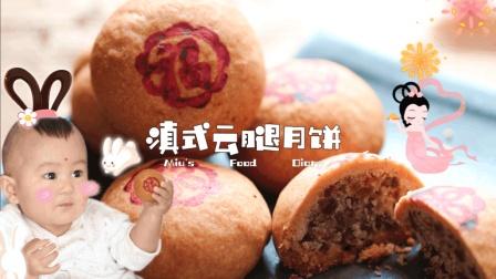 【云腿月饼】香酥饼皮裹上咸香火腿, 肉馅充足, 口口爆浆!