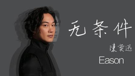 陈奕迅《无条件》吉他弹唱 大伟吉他