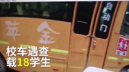 男子醉驾改装中巴车, 载18娃去上学