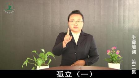 跟聋校老师学手语《太原市聋人学校手语培训第二集》