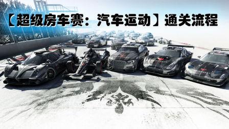 【超级房车赛:汽车运动】★通关流程★part7