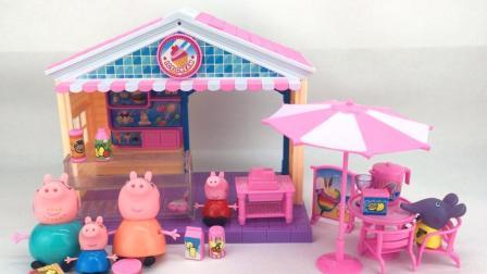 童趣游戏小猪佩奇 第一季 小猪佩奇的冰淇淋店