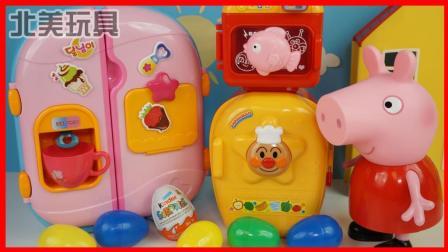 北美玩具 第一季 小猪佩奇在面包超人的冰箱中发现了奇趣蛋