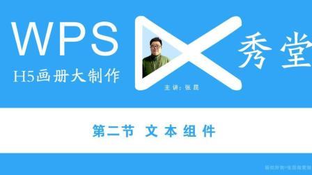WPS秀堂H5画报制作视频教程 第2节 -文本组件