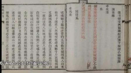 家里的传家宝居然是雍正皇帝的御笔朱批?